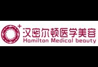 宿州市汉密尔顿医学美容整形医院
