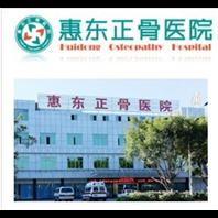 惠州市惠东城南医院