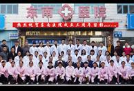 永泰东南医院