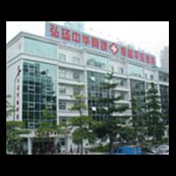 深圳平乐骨伤科医院