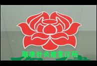 芜湖县联康推拿诊所