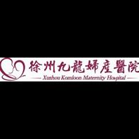 徐州九龙妇产医院