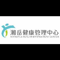 湖南省血吸虫病防治所附属湘岳医院