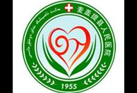 麦盖提县人民医院