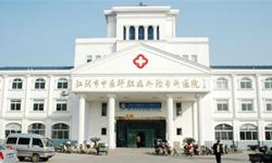 江阴市中医肝胆医院