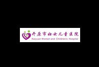 开原市妇女儿童医院
