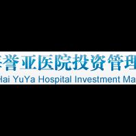 上海誉亚医疗投资集团