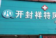 开封祥符凤城医院