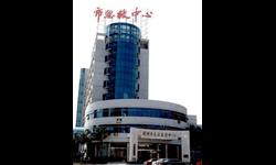 深圳市急救中心