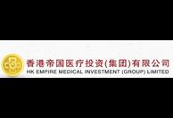 香港帝国医疗投资(集团)有限公司