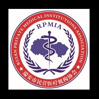 瑞安市民营医疗机构协会