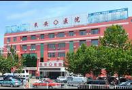 胶州民安医院