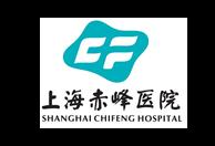 上海赤峰医院