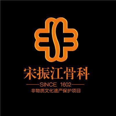 杭州宋氏中医骨科诊所有限公司