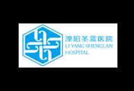 溧阳圣蓝医院