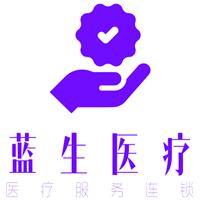 山东蓝生医疗科技有限公司