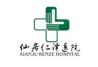 仙居仁泽医院