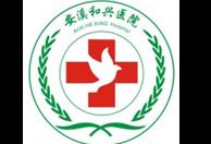 福建省安溪和兴医院