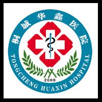 安徽桐城华鑫医院