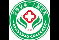 陕西安康汉滨区第三人民医院