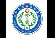 宜兴市善卷骨科医院