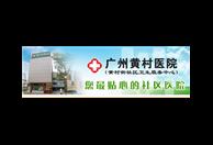 广州天河区黄村街社区卫生服务中心