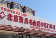 北京张氏名山堂中医门诊部