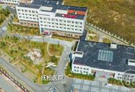 吉林白山市抚松县新城医院