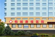 安徽桐城康福医院