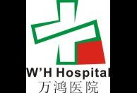 泉州洛江万鸿医院