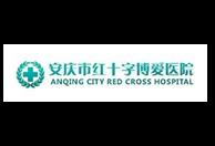 安庆博爱医院
