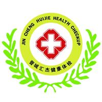 晋城汇杰健康体检站