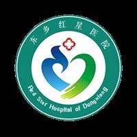 江西抚州市东乡红星医院