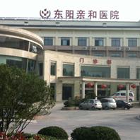 浙江金华东阳亲和医院