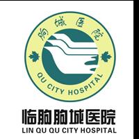 临朐朐城医院