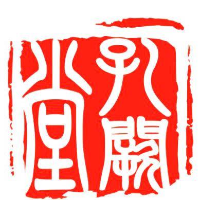 衢州市鑫玥健康管理有限公司柯城中药诊所