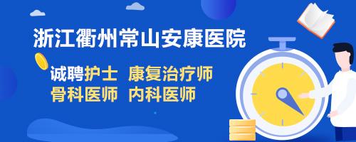 浙江衢州常山安康医院年招聘