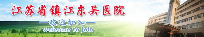 江苏省镇江东吴医院
