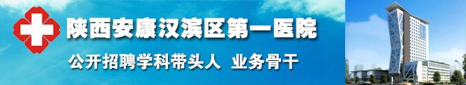 陕西安康汉滨区第一医院
