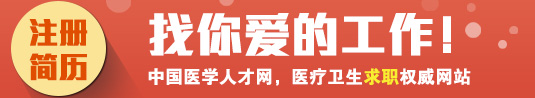 中国医学人才网医学猎头部