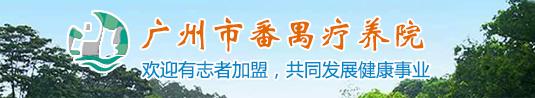 广州市番禺疗养院