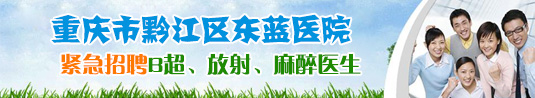 重庆市黔江区东蓝医院