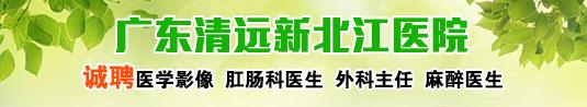 广东清远新北江医院