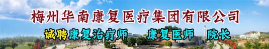 梅州华南康复医疗集团有限公司