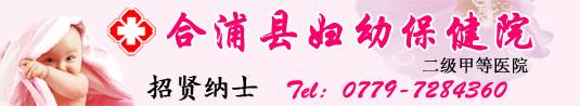 合浦县妇幼保健院