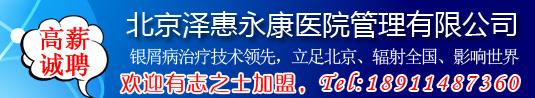 北京泽惠永康医院管理有限公司