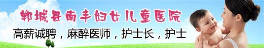 郸城县南丰妇女儿童医院