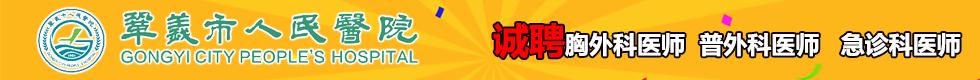河南郑州巩义市人民医院