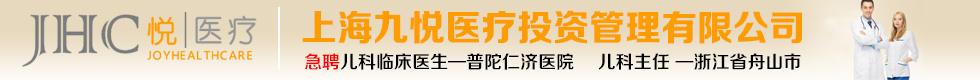 上海九悦医疗投资管理有限公司