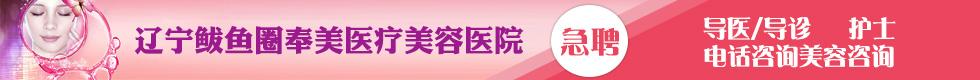 辽宁鲅鱼圈奉美医疗美容医院